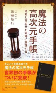 1/21(月)発売!佐藤康行の『魔法の高次元手帳』