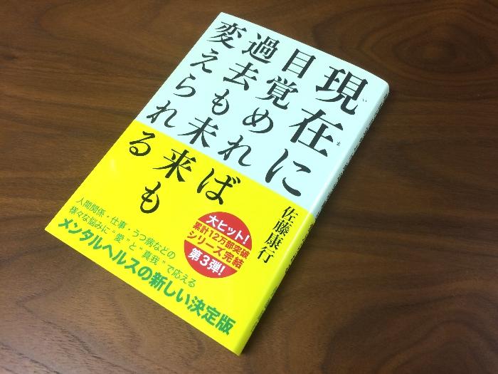 来年1月は佐藤康行の新刊ラッシュ。『現在(いま)に目覚めれば過去も未来も変えられる』が刊行!