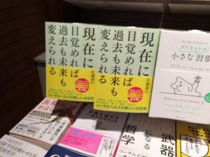 書店で大々的に陳列