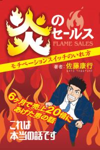 3/27(水)、佐藤康行の営業本最新作が、2タイトル同時刊行!全国ファミリーマートにて発売開始!!