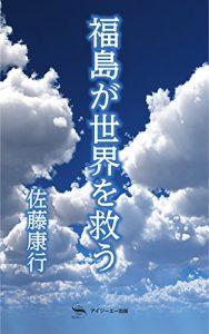 無料電子書籍『福島が世界を救う』 3.11から私たちは何を学ぶ?