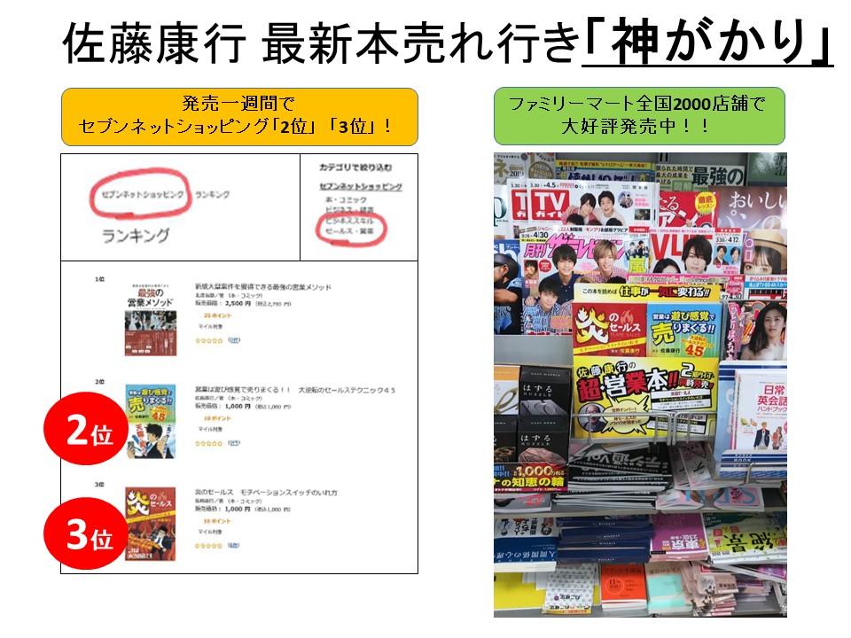 セブンネットショッピングで、佐藤康行の営業本2タイトルが第2位、3位に同時ランクイン!
