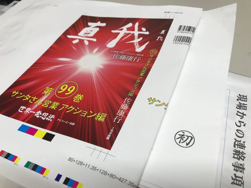 書籍『真我 第99巻』の発売が決定!
