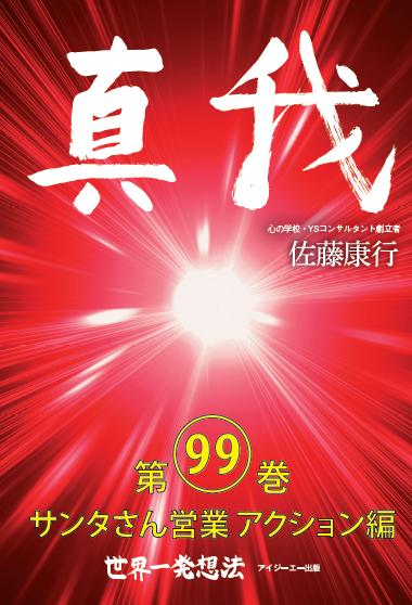 6/19(水)、『真我 第99巻 サンタさん営業 アクション編』が発売開始!