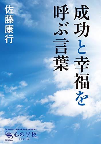 コロナ時代の免疫力アップに!電子書籍『成功と幸福を呼ぶ言葉』Kindle版発売のお知らせ