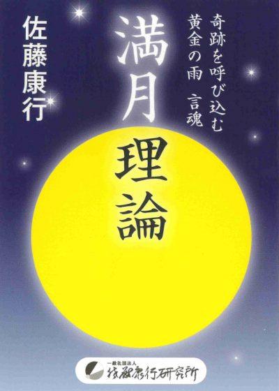 大満月の心が現れる! 電子書籍『満月理論』Kindle版発売のお知らせ