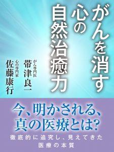 帯津良一✖佐藤康行の共著 電子書籍『がんを消す心の自然治癒力』発売開始!