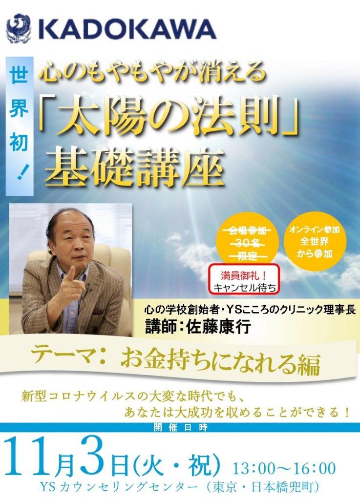 KADOKAWA主催 佐藤康行「太陽の法則」講座の書籍化が決定!