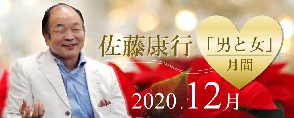 12月、佐藤康行の「男と女」月間、開催中!書籍とセミナーであなたの運命が変わる