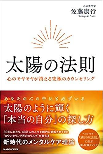 大好評発売中!佐藤康行最新刊『太陽の法則』